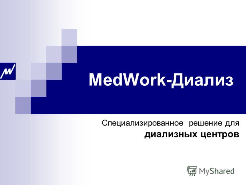 MedWork-Диализ Специализированное решение для диализных центров