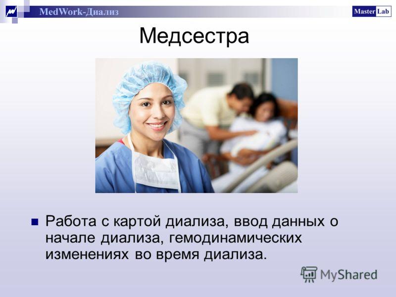 Медсестра Работа с картой диализа, ввод данных о начале диализа, гемодинамических изменениях во время диализа.