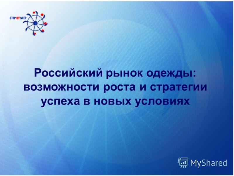 Российский рынок одежды: возможности роста и стратегии успеха в новых условиях