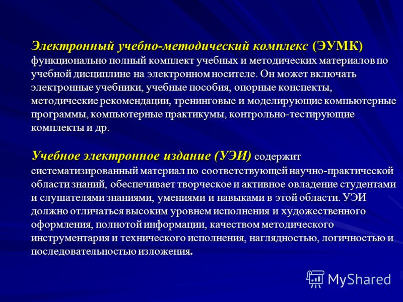 Электронный учебно-методический комплекс (ЭУМК) функционально полный комплект учебных и методических материалов по учебной дисциплине на электронном носителе. Он может включать электронные учебники, учебные пособия, опорные конспекты, методические ре