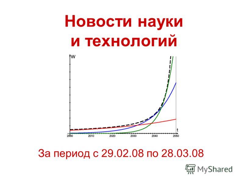 Новости науки и технологий За период с 29.02.08 по 28.03.08