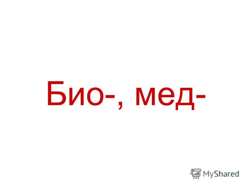 Био-, мед-