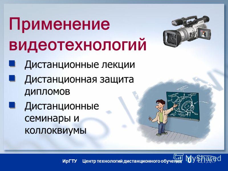 ИрГТУ Центр технологий дистанционного обучения Применение видеотехнологий Дистанционные лекции Дистанционная защита дипломов Дистанционные семинары и коллоквиумы