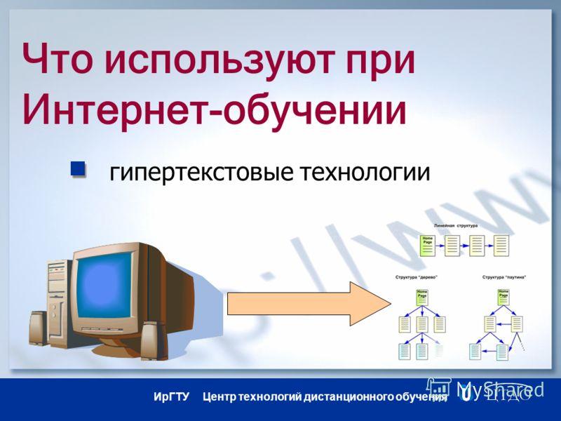 ИрГТУ Центр технологий дистанционного обучения Что используют при Интернет-обучении гипертекстовые технологии
