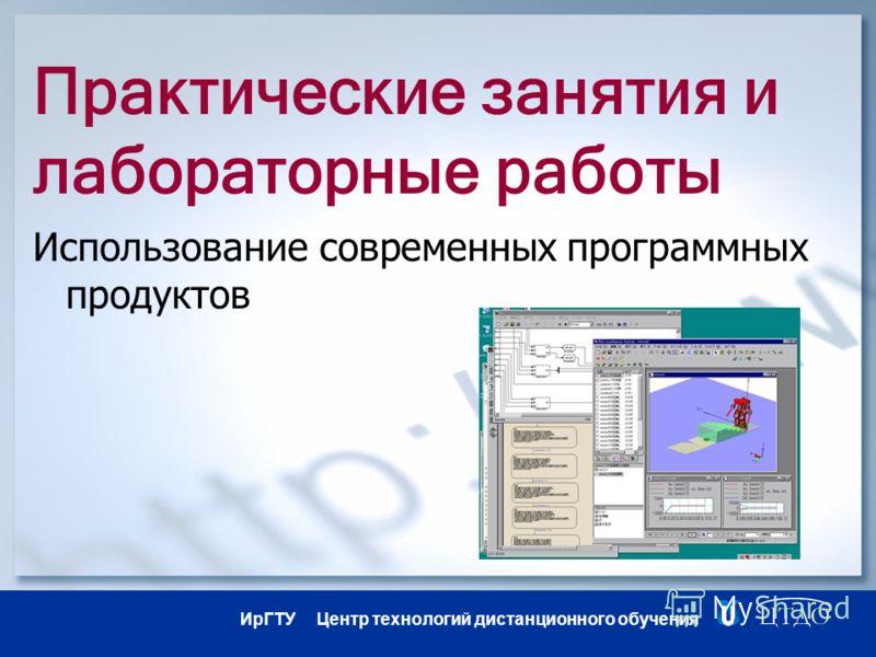 ИрГТУ Центр технологий дистанционного обучения Практические занятия и лабораторные работы Использование современных программных продуктов