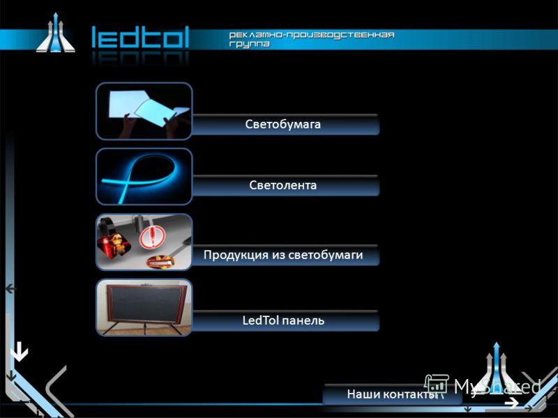 Светолента LedTol панель LedTol панель Светобумага Продукция из светобумаги Наши контакты