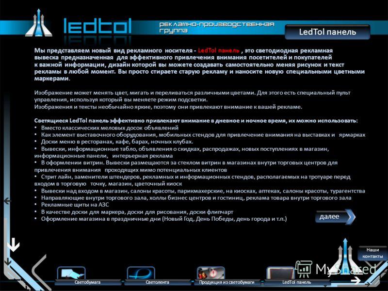 LedTol панель Светолента Светобумага Продукция из светобумаги LedTol панель LedTol панель Наши контакты Наши контакты Мы представляем новый вид рекламного носителя - LedTol панель, это светодиодная рекламная вывеска предназначенная для эффективного п