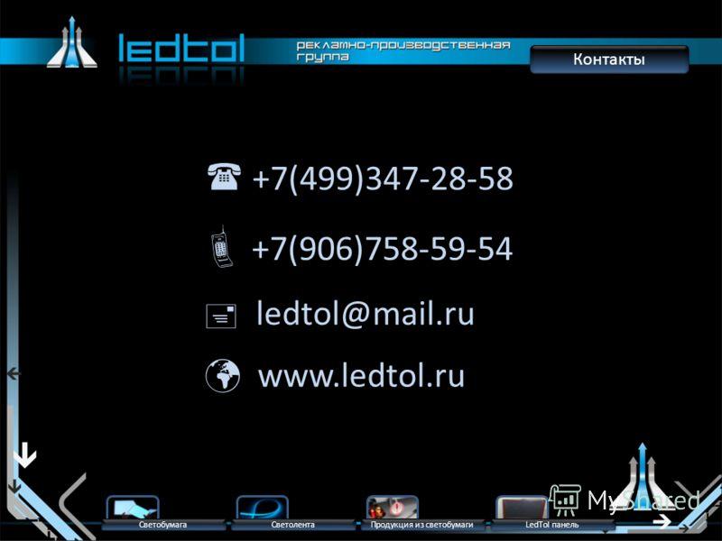 Контакты www.ledtol.ru Светолента Светобумага Продукция из светобумаги +7(906)758-59-54 ledtol@mail.ru LedTol панель LedTol панель +7(499)347-28-58