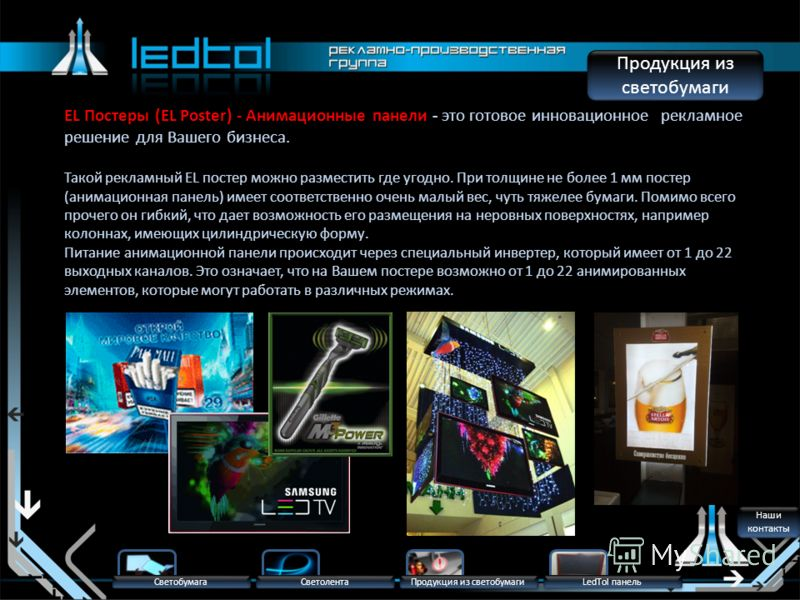 Продукция из светобумаги Светолента Светобумага Продукция из светобумаги LedTol панель LedTol панель Наши контакты Наши контакты EL Постеры (EL Poster) - Анимационные панели - это готовое инновационное рекламное решение для Вашего бизнеса. Такой рекл