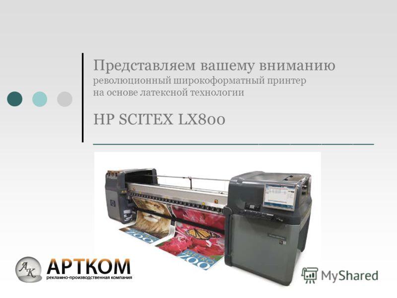 Представляем вашему вниманию революционный широкоформатный принтер на основе латексной технологии HP SCITEX LX800 ___________________________