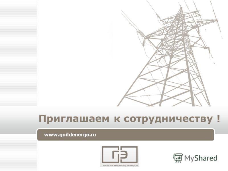 LOGO www.guildenergo.ru Приглашаем к сотрудничеству !