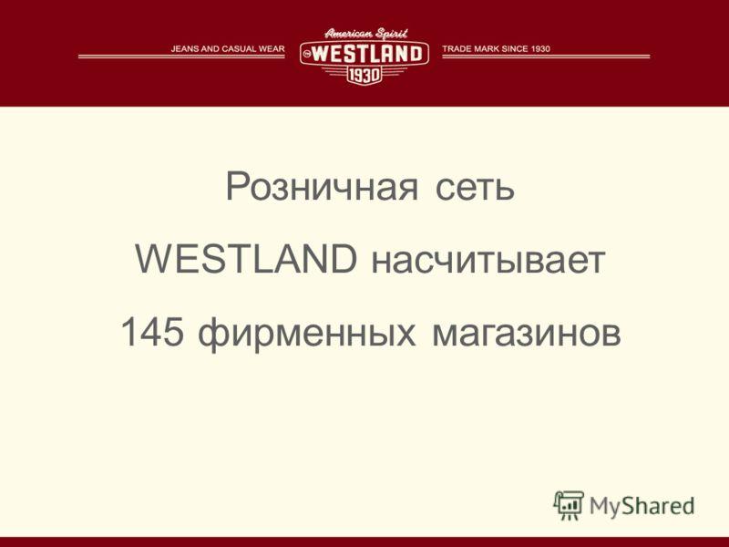 Розничная сеть WESTLAND насчитывает 145 фирменных магазинов