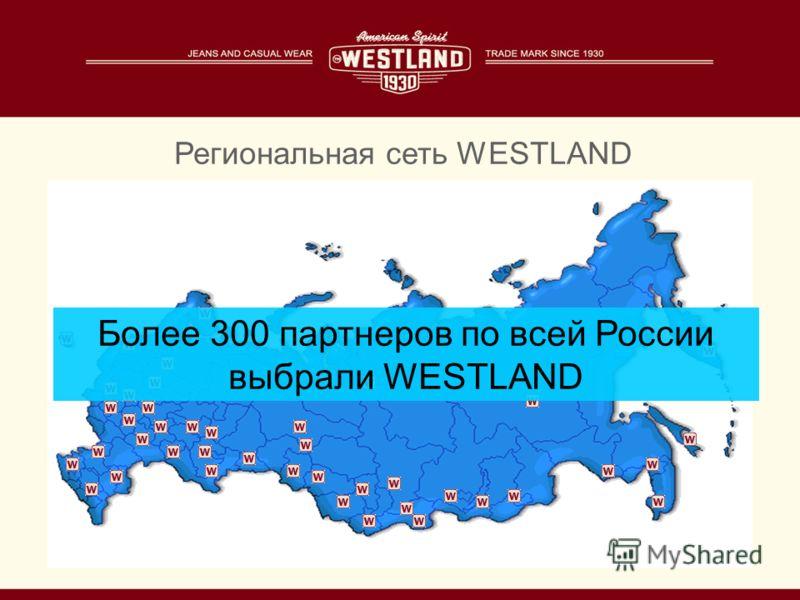 Региональная сеть WESTLAND Более 300 партнеров по всей России выбрали WESTLAND