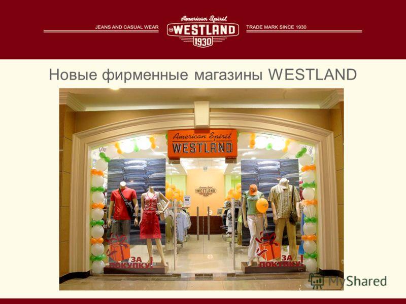 Новые фирменные магазины WESTLAND