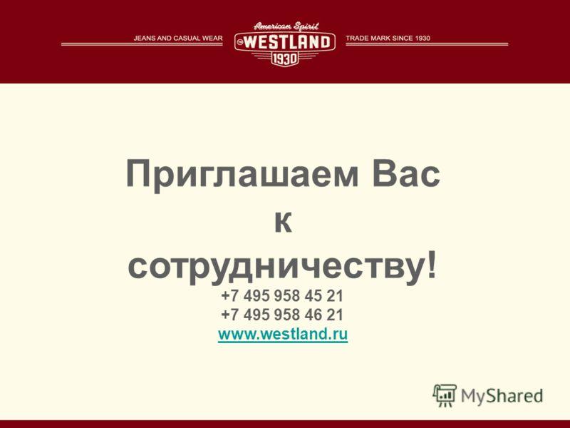 Приглашаем Вас к сотрудничеству! +7 495 958 45 21 +7 495 958 46 21 www.westland.ru