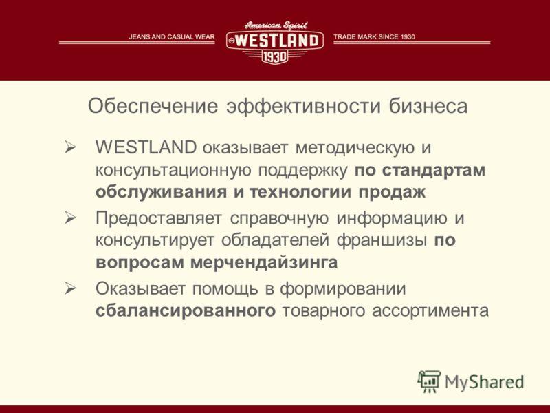 WESTLAND оказывает методическую и консультационную поддержку по стандартам обслуживания и технологии продаж Предоставляет справочную информацию и консультирует обладателей франшизы по вопросам мерчендайзинга Оказывает помощь в формировании сбалансиро