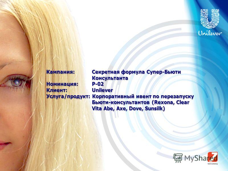 Кампания: Секретная формула Супер-Бьюти Консультанта Номинация: P-02 Клиент: Unilever Услуга/продукт: Корпоративный ивент по перезапуску Бьюти-консультантов (Rexona, Clear Vita Abe, Axe, Dove, Sunsilk)