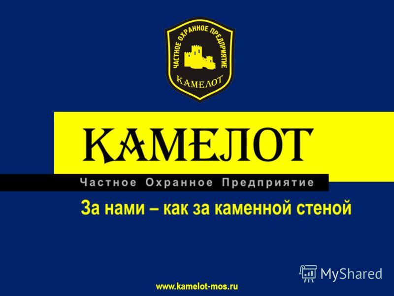 www.kamelot-mos.ru