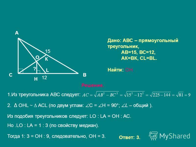 Отношение катетов прямоугольного треугольника равно 3 4