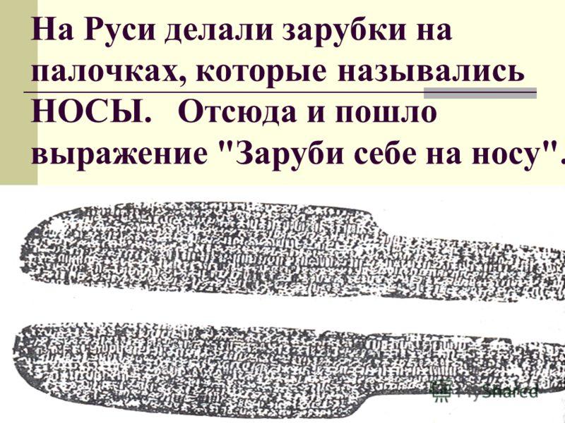 Были также книги на глиняных дощечках, папирусные свитки.