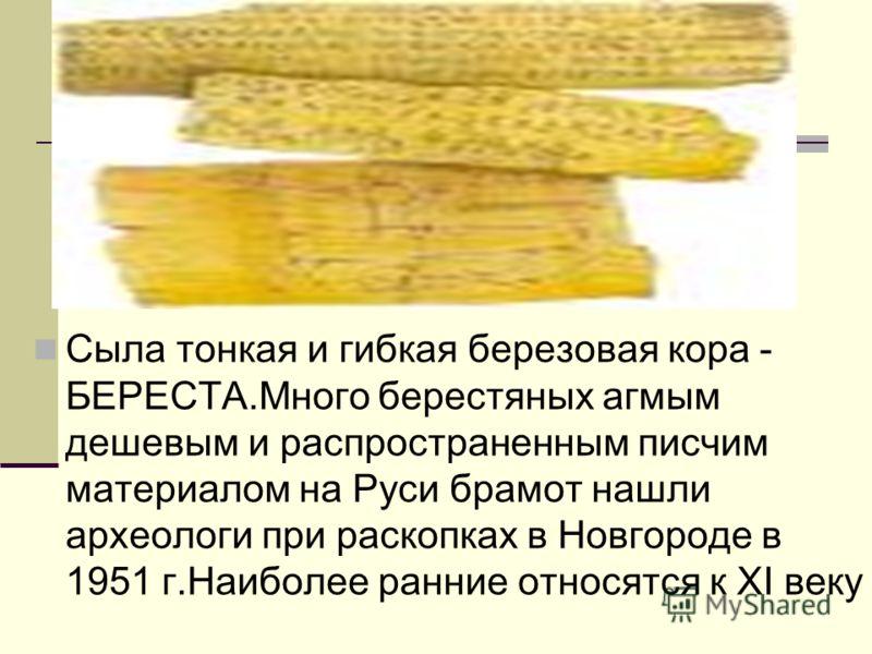 На Руси делали зарубки на палочках, которые назывались НОСЫ. Отсюда и пошло выражение Заруби себе на носу.