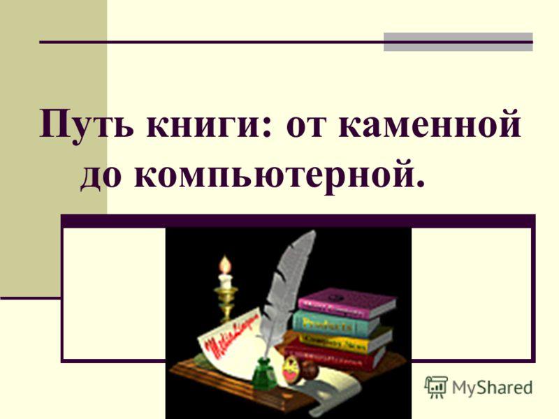 Автор работы ученик 10 б класса МОУ СОШ 7 Халюкина Любовь