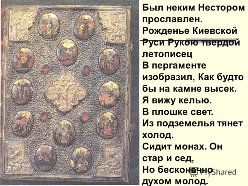 В старину книги писали гусиными перьями. Писал и переписывал книги человек, летописец. Лишь царь Давид создал