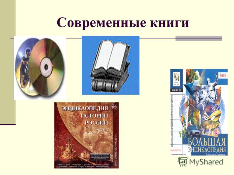 Пройдя длинный путь от первых печатных книг, русская книга от религиозного, лубочного, развлекательного характера с различными стилями оформления подошла обогащенной прогрессивной полиграфией с дифференцированным по виду литературы оформлением и прин