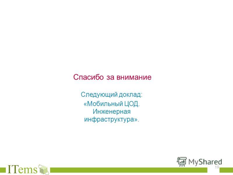 19 Спасибо за внимание Следующий доклад: «Мобильный ЦОД. Инженерная инфраструктура».