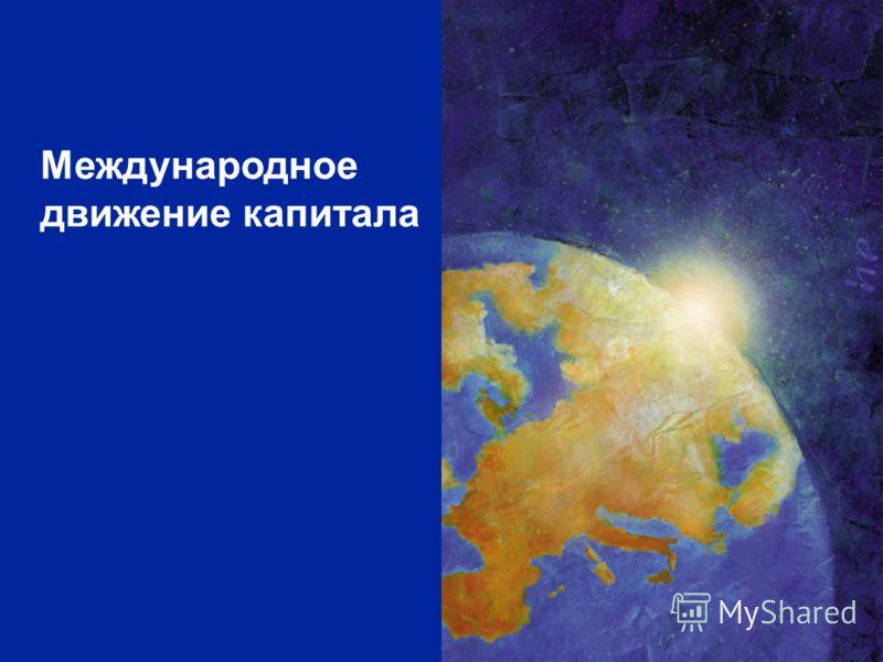 ENLARGEMENT DG 1 Международное движение капитала
