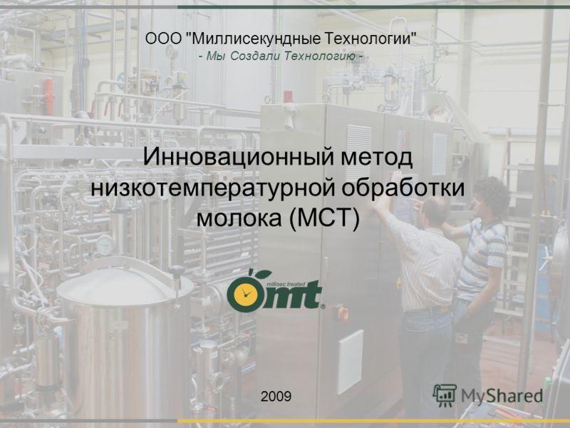ООО Миллисекундные Технологии - Мы Создали Технологию - Инновационный метод низкотемпературной обработки молока (МСТ) 2009