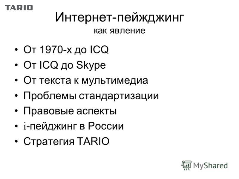 Интернет-пейжджинг как явление От 1970-х до ICQ От ICQ до Skype От текста к мультимедиа Проблемы стандартизации Правовые аспекты i -пейджинг в России Стратегия TARIO