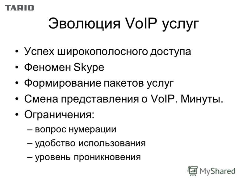 Эволюция VoIP услуг Успех широкополосного доступа Феномен Skype Формирование пакетов услуг Смена представления о VoIP. Минуты. Ограничения: –вопрос нумерации –удобство использования –уровень проникновения