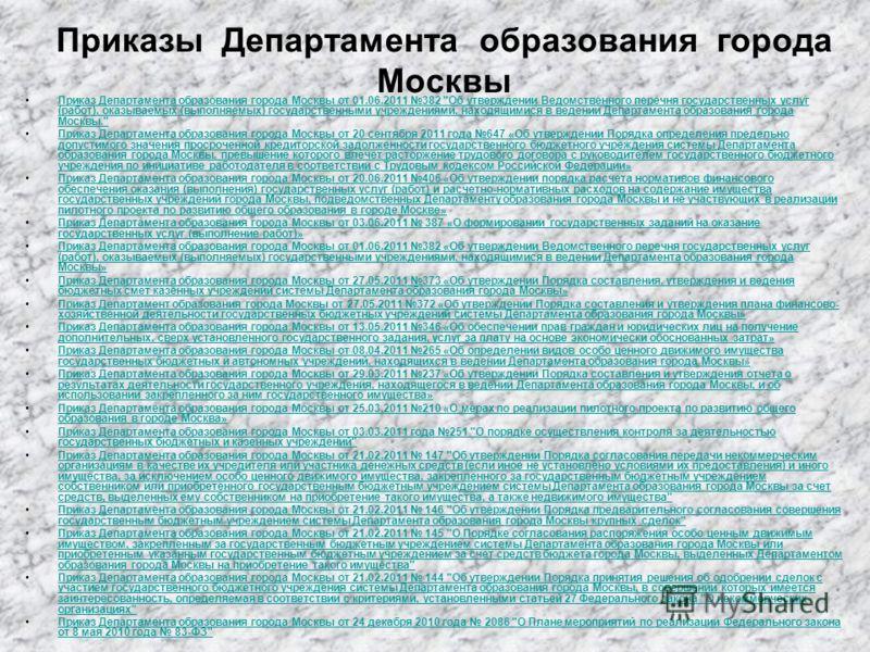 Приказы Департамента образования города Москвы Приказ Департамента образования города Москвы от 01.06.2011 382
