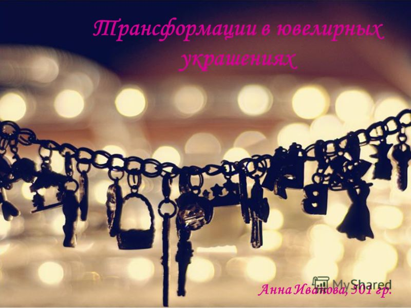 Трансформации в ювелирных украшениях Анна Иванова, 501 гр.
