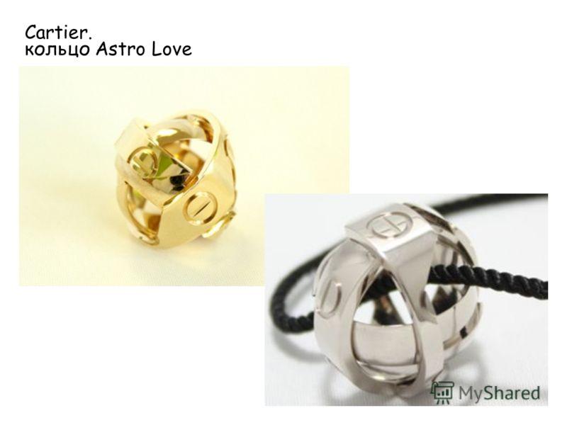 Cartier. кольцо Astro Love