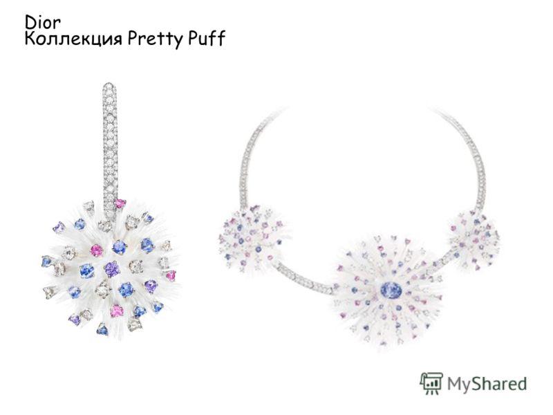 Dior Коллекция Pretty Puff