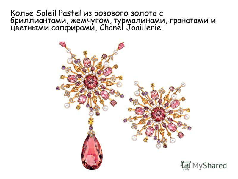 Колье Soleil Pastel из розового золота с бриллиантами, жемчугом, турмалинами, гранатами и цветными сапфирами, Chanel Joaillerie.