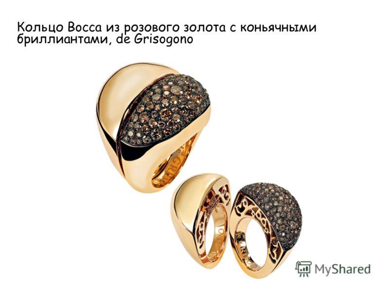Кольцо Bocca из розового золота с коньячными бриллиантами, de Grisogono