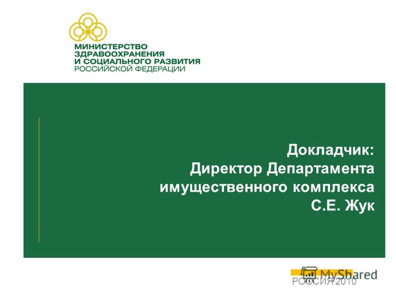 Докладчик: Директор Департамента имущественного комплекса С.Е. Жук РОССИЯ 2010