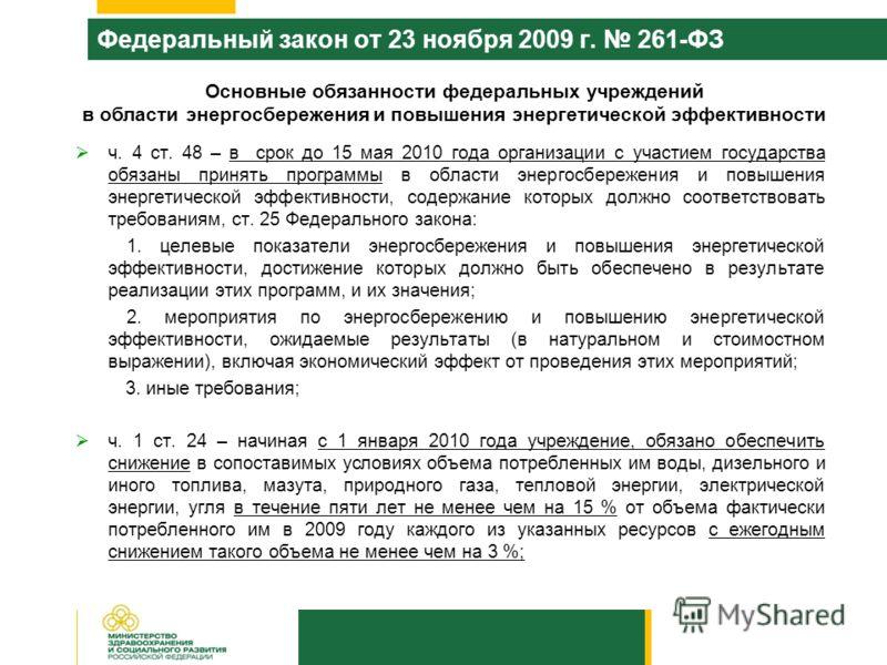 Федеральный закон от 23 ноября 2009 г. 261-ФЗ ч. 4 ст. 48 – в срок до 15 мая 2010 года организации с участием государства обязаны принять программы в области энергосбережения и повышения энергетической эффективности, содержание которых должно соответ