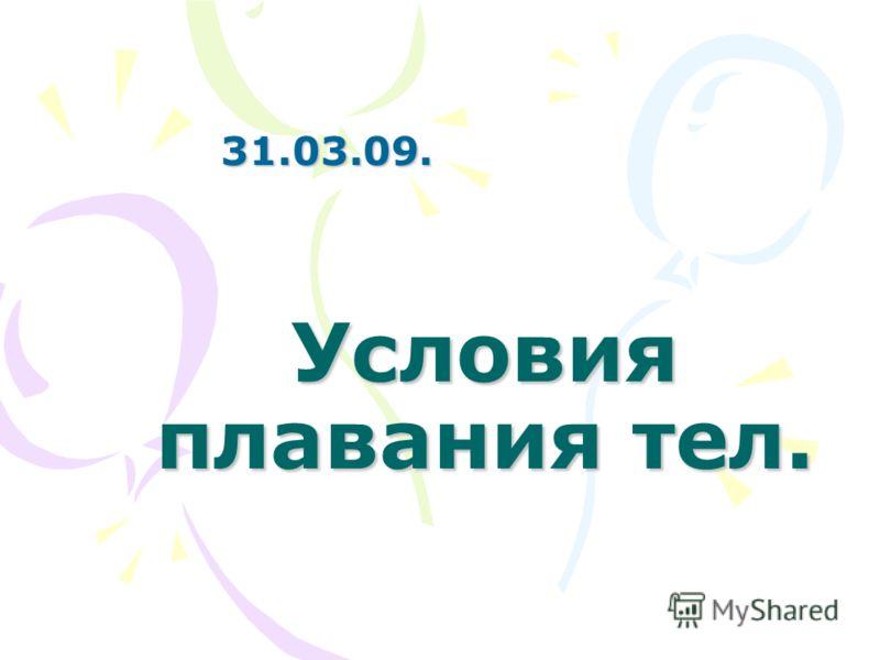 Условия плавания тел. 31.03.09.