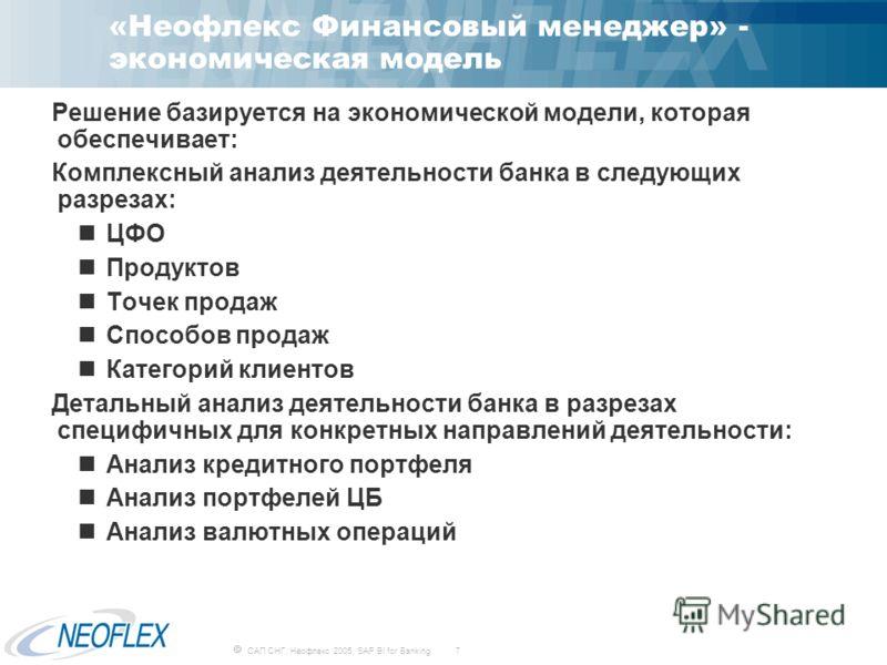 САП СНГ, Неофлекс 2005, SAP BI for Banking 7 «Неофлекс Финансовый менеджер» - экономическая модель Решение базируется на экономической модели, которая обеспечивает: Комплексный анализ деятельности банка в следующих разрезах: ЦФО Продуктов Точек прода