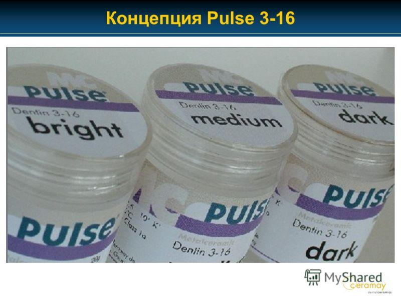 Концепция Pulse 3-16