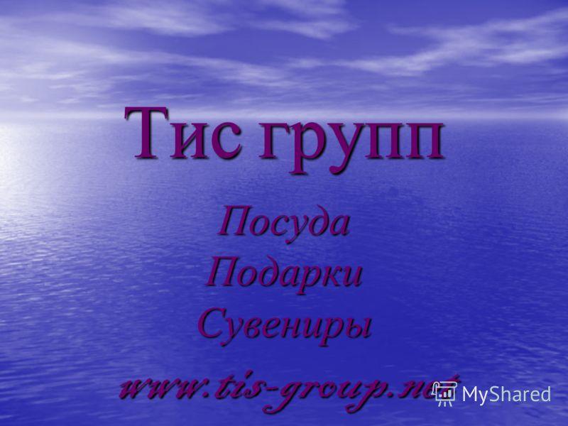 Тис групп ПосудаПодаркиСувенирыwww.tis-group.net