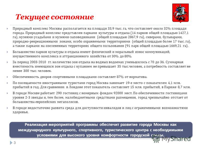 Текущее состояние 3 Природный комплекс Москвы располагается на площади 33,9 тыс. га, что составляет около 32% площади города. Природный комплекс представлен парками культуры и отдыха (14 парков общей площадью 1427,1 га ), музеями - усадьбами и музеям