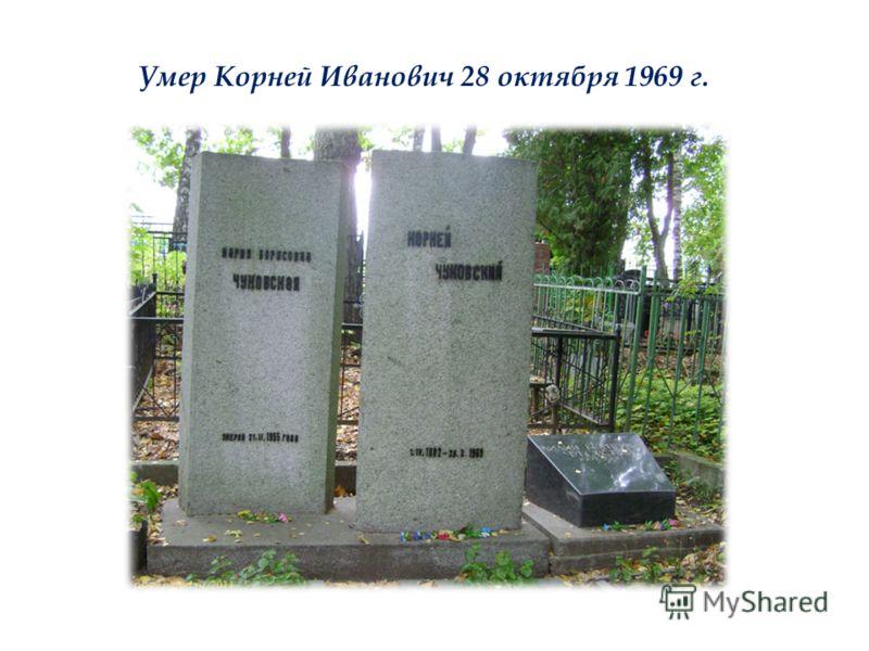 Умер Корней Иванович 28 октября 1969 г.