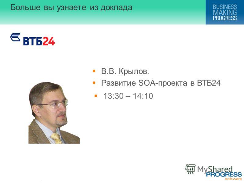 . Больше вы узнаете из доклада 13:30 – 14:10 В.В. Крылов. Развитие SOA-проекта в ВТБ24