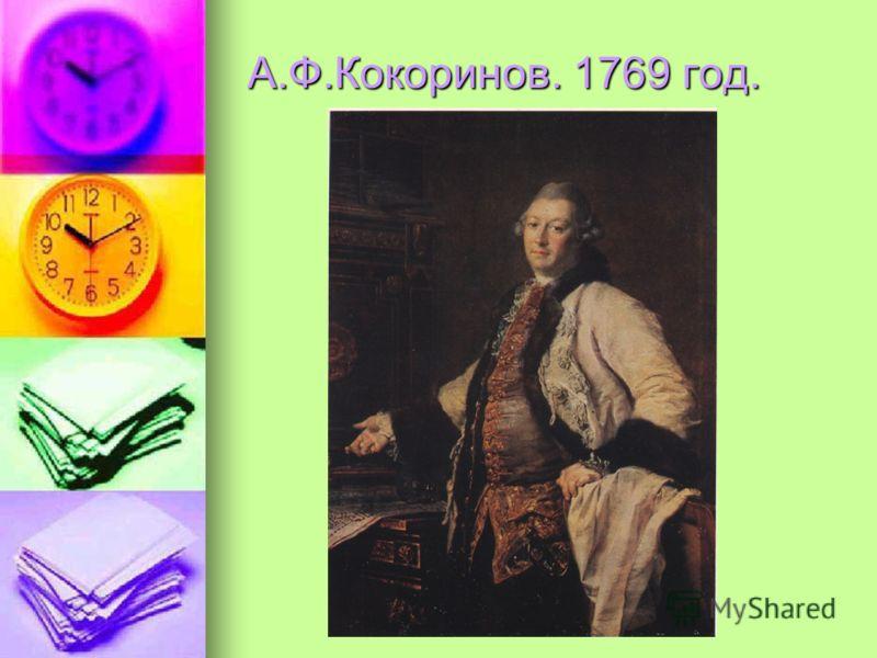 А.Ф.Кокоринов. 1769 год.