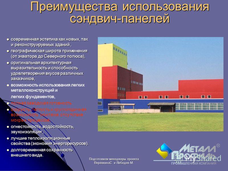Подготовили менеджеры проекта ВерёвкинаС. и Лебедев М. Система скидок 1% - более 500 кв.м. 2% - 1000 – 2000 кв.м. 3% - 2000 – 4000 кв.м. 4% - более 4000 кв.м. 5% - дилерская.